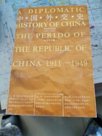中国外交史(中华民国时期1911—1949)