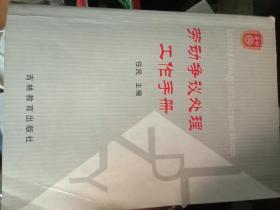 劳动争议处理工作手册(包邮)