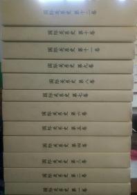 国际关系史  全12卷  1648—1999