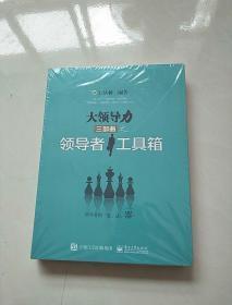 大领导力三部曲之领导者工具箱     (印数6000册)  全新未拆封