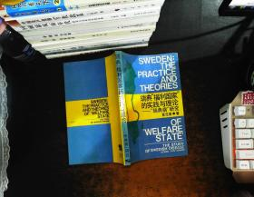 """瑞典""""福利国家""""的实践与理论——""""瑞典病"""