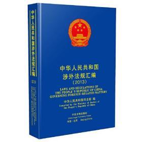 9787509382288-so-中华人民共和国涉外法规汇编(2013)