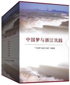 中国梦与浙江实践(套装共7册)