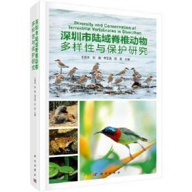 深圳市陆域脊椎动物多样性与保护研究(精装)9787030573711科学