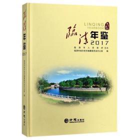 临清年鉴(2017)