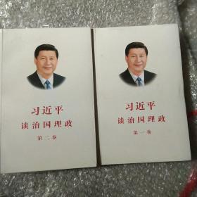习近平谈治国理政(第一卷)中文版平装