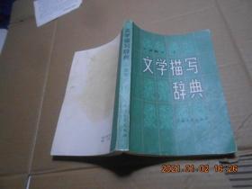 文学描写辞典  小说部分【下】