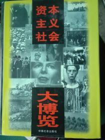 资本主义社会大博览(包邮)