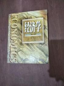 经济学(华夏版)第十六版