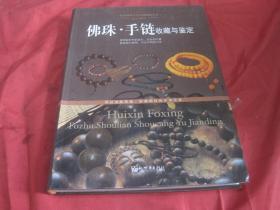 佛珠 手链收藏与鉴定