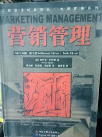 营销管理(新千年版.笫十版)包邮