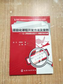 项目化课程开发方法及案例:以《网站前台设计》课程开发为例【一版一次印刷】