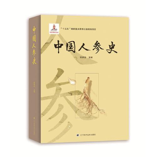 中国人参史