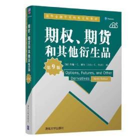 期权、期货和其他衍生品(第9版)