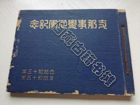 绝版好书/日本侵华史料 《支那事变记从军记念》【精装】1940年(昭和15年)出版