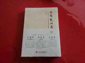 《西镇感旧录》:二十世纪七十年代的青岛平民笔记(未拆封)