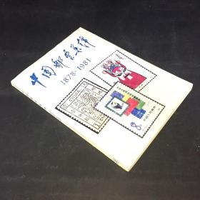中国邮票集锦1878-1981(扉页有字迹  书脊破损  封皮有折痕)