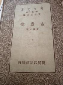 著名国学家唐文治,章太炎弟子吴鸿荣批校本黄宾虹著民国二十三年版批字约800字