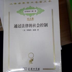 汉译世界学术名著丛书:通过法律的社会控制(纪念版)