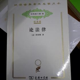 汉译世界学术名著丛书:论法律(纪念版)