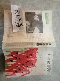 红高粱家族  87年第一版  品相如图