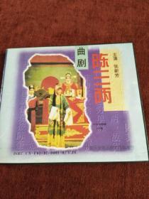 曲剧《陈三两》2VCD