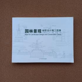 园林景观细部设计施工图集