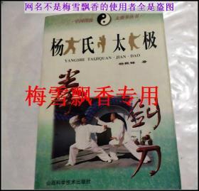 杨式太极拳剑刀