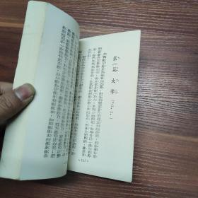 英文版孔子思想--后有中文对照--confucius chief ideas in the four books by tan long lee
