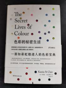 色彩的秘密生活 湖南文艺出版社精装本实物图    有瑕疵 不影响阅读