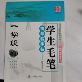 华夏万卷·学生毛笔描摹临字帖(一学段)