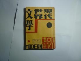 品佳  现代世界文学//赵景深著...现代书局印行...1932年10月初版