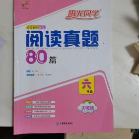 阳光同学百校名师推荐阅读真题80篇(六年级彩虹版)