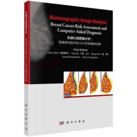 乳腺X线图像分析:乳腺癌风险评估与计算机辅助诊断(英文版)