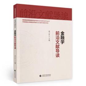 金融学前沿文献导读  谭小芬