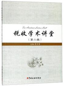 税收学术讲堂(第2辑)