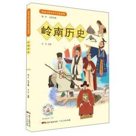 岭南文化青少年读本系列:岭南历史