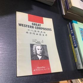 十八位伟大的西方作曲家生平:附中文注释