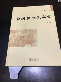 亞洲概念史研究(第4卷)