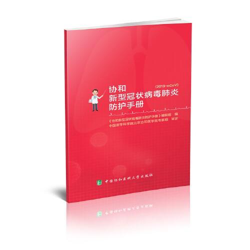 协和新型冠状病毒肺炎防护手册(2020农家总署推荐书目)9787567914995(B12地)