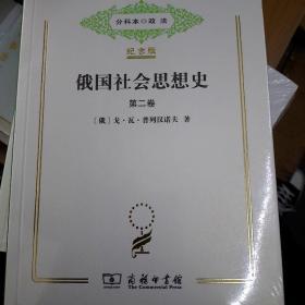 汉译世界学术名著丛书:俄国社会思想史 第二卷(纪念版)