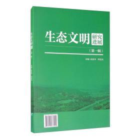 生态文明研究进展(第一辑)