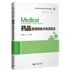 药品营销网络与物流配送