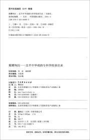 菊圃钩沉:北平中华戏曲专科学校谈往录