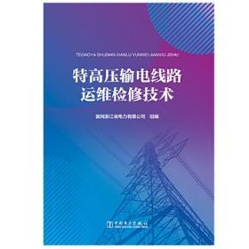 特高压输电线路运维检修技术