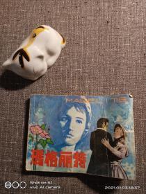 玛格丽特   根据小仲马剧本《茶花女》改编