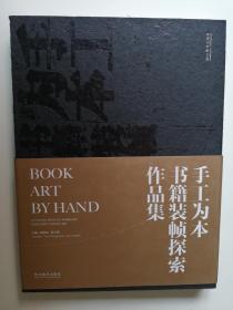 手工为本——书籍装帧探索作品集