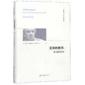 无知的教师:智力解放五讲/精神译丛(塑封未拆)