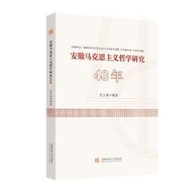 安徽马克思主义哲学研究40年