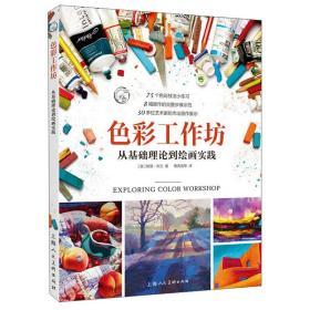 西方经典美术技法译丛:色彩工作坊——从基础理论到绘画实践